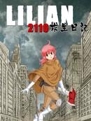 LILIAN 2116