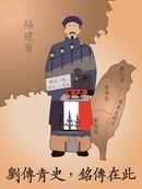 刘铭传漫画大赛形象类作品1