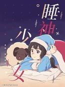[夏日入围]睡神少女