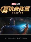 复仇者联盟4:终局之战前奏