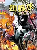 共生体蜘蛛侠-异形现实