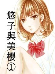 悠子與美櫻