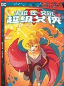 未来态:卡拉·佐-艾尔,超级女侠